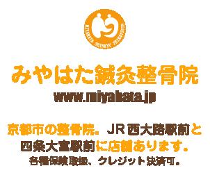 (京都市)みやはた鍼灸整骨院公式サイト