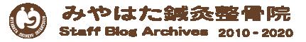 (京都市)みやはた鍼灸整骨院・スタッフブログ・アーカイブ